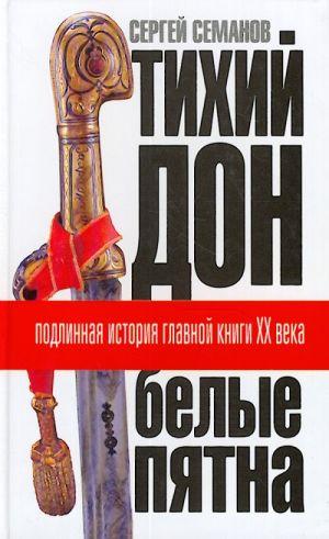 """Tikhij Don"": ""belye pjatna"". Podlinnaja istorija glavnoj knigi XX veka."