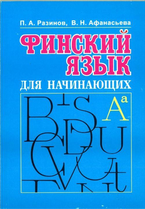 Финский язык для начинающих. Учебник