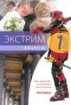 Экстрим 1. Ekstrim 1. Lukion A-venäjä
