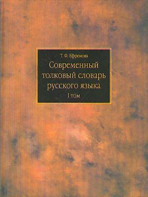 Sovremennyj tolkovyj slovar russkogo jazyka v 3 tomakh. Tom 3