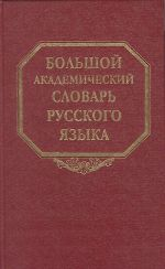 Большой академический словарь русского языка. Том 1. А-Бишь