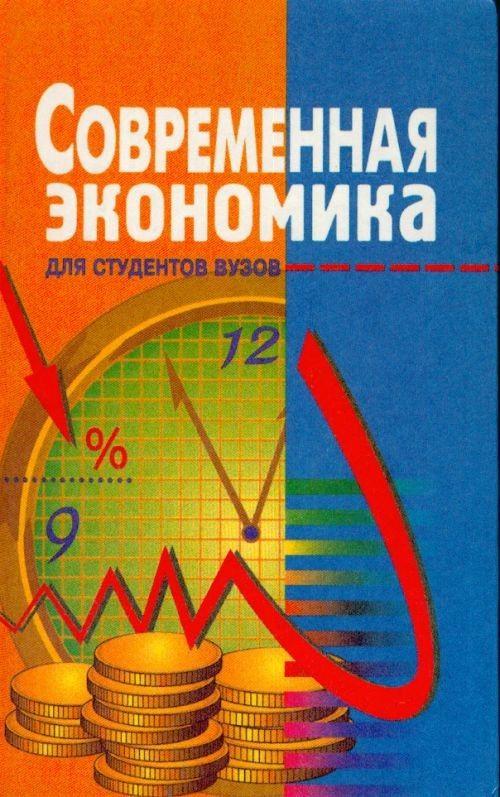 Современная экономика: общедоступный учебный курс.