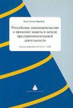 Rossijskoe zakonodatelstvo i pravovaja zaschita v nachale predprinimatelskoj dejatelnosti.
