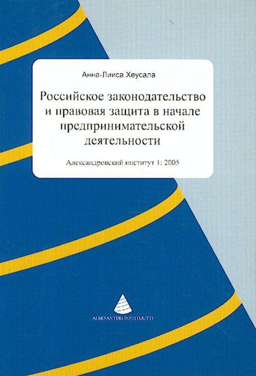 Российское законодательство и правовая защита в начале предпринимательской деятельности.