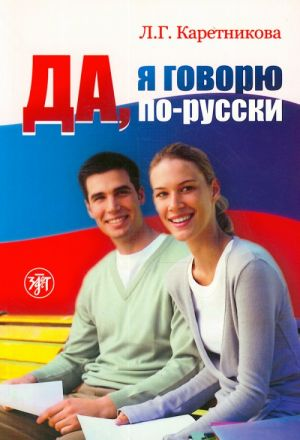 Yes, I speak Russian. Russian for beginners (including 2 CD)