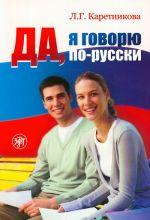 Да, я говорю по-русски. Русский язык для начинающих. (цена включает 2 CD)