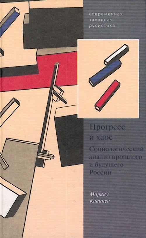 Прогресс и хаос. Социологический анализ прошлого и будущего России.