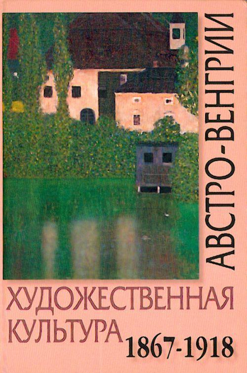 Художественная культура Австро-Венгрии. Искусство многонациональной империи 1867-1918.