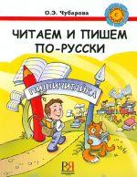 Chitaem i pishem po-russki. Uchebnik. Pishichitajka