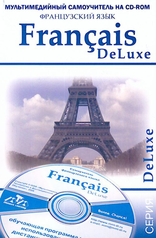 Francais DeLuxe. Frantsuzskij jazyk. Multimedijnyj samouchitel (including CD)