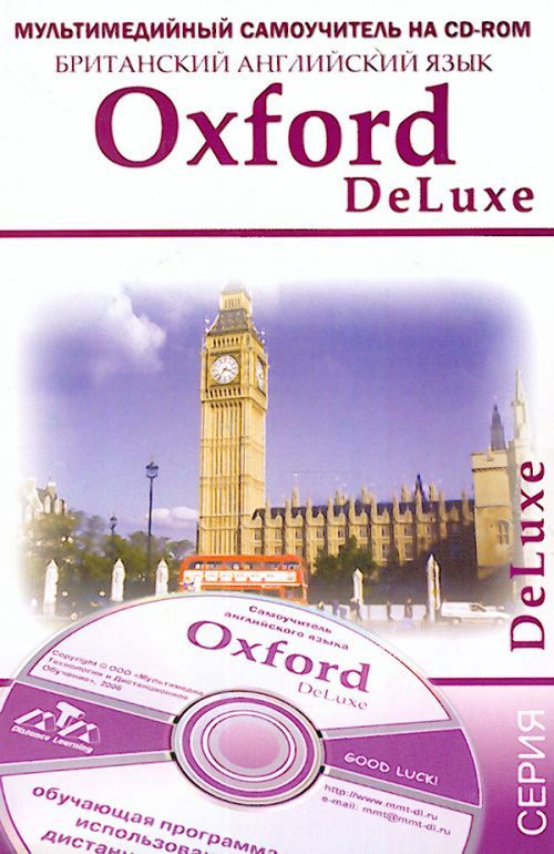 Oxford DeLuxe. Британский английский язык. Мультимедийный самоучитель  (в комплект входят учебник и  CD-ROM).