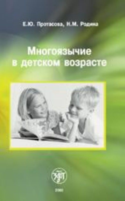 Mnogojazychie v detskom vozraste. (MULTILINGUALISM IN THE CHILDHOOD. The book for teachers  and parents of russian children.)