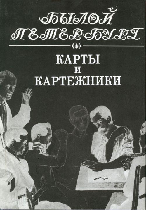 Karty i kartezhniki. Panorama stolichnoj zhizni.