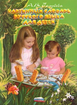 Russian picture dictionary for children. 8PICTURE DICTIONARY OF RUSSIAN LANGUAGE FOR CHILDREN)