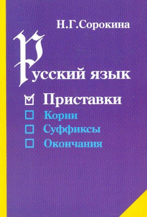 Русский язык. Приставки.