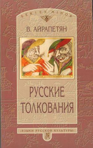 Russkie tolkovanija.