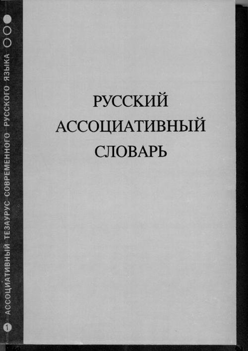 Russkij assotsiativnyj slovar. V 6-ti knigakh.Kn 2: Obratnyj slovar: Ot reaktsii k stimulu.