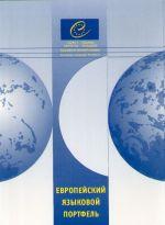 Evropejskij jazykovoj portfel. Biografija. Pasport. Dose.