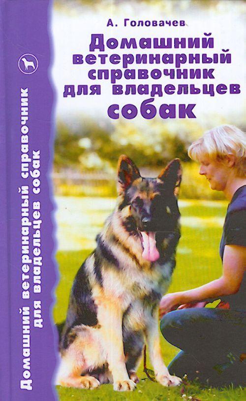 Ветеринарный справочник для владельцев собак.