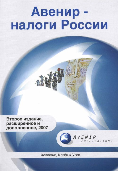 Avenir - nalogi Rossii