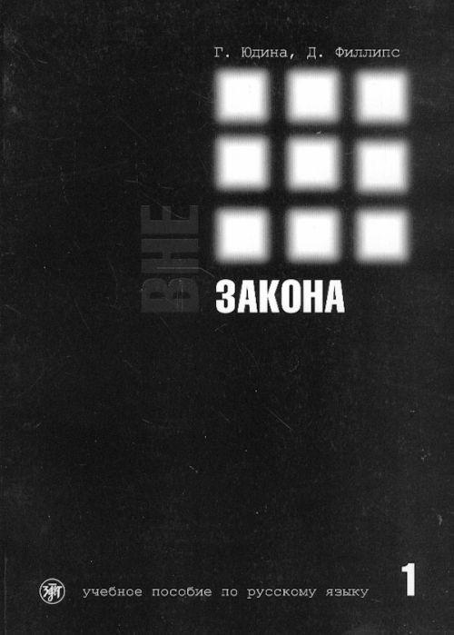 Vne zakona. Uchebnoe posobie po russkomu jazyku. Chast 1.