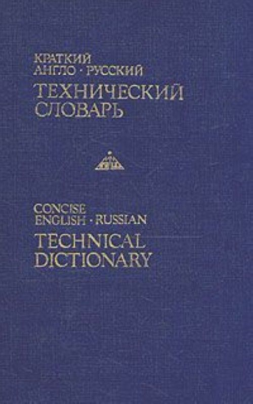 Short English-Russian Technical Dictionary. Ca. 30 000 Words.