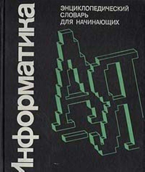 Информатика. Энциклопедический словарь для начинающих.