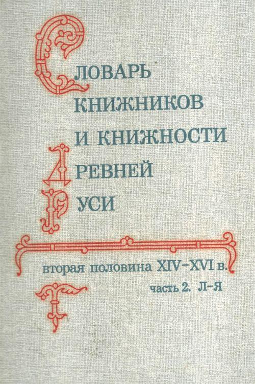 Slovar knizhnikov i knizhnosti Drevnej Rusi. Vyp. 2 (vtoraja polovina XIV-XVI v.) Chast 2 (L-Ja).