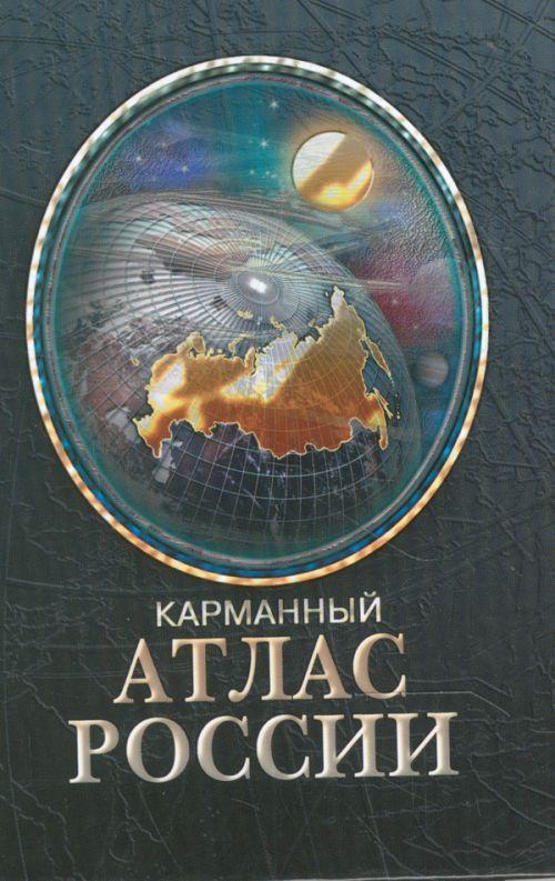Карманный атлас Росии