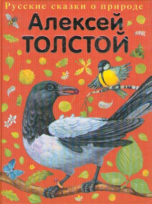Сорочьи сказки. Русские сказки о природе.