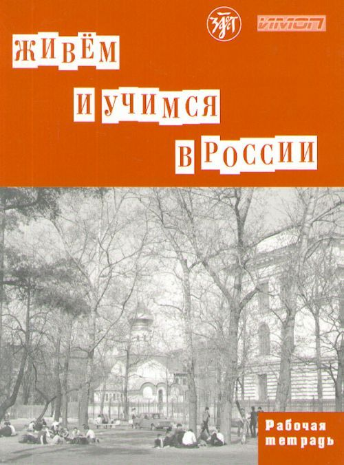 Zhivem i uchimsja v Rossii. We live and study in Russia. A grammar work-book