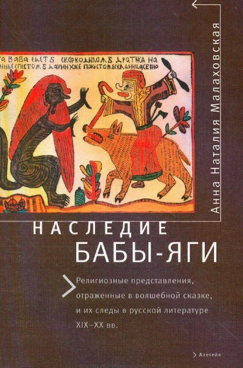 Наследие Бабы-Яги: религиозные представления, отраженные в волшебной сказке и их следы в русской литературе XIX-XX вв.