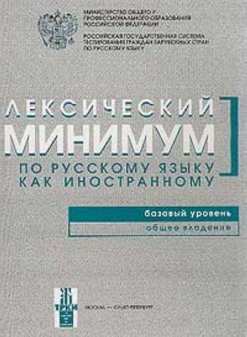 Leksicheskij minimum po russkomu jazyku kak inostrannomu. Bazovyj uroven. Obschee vladenie