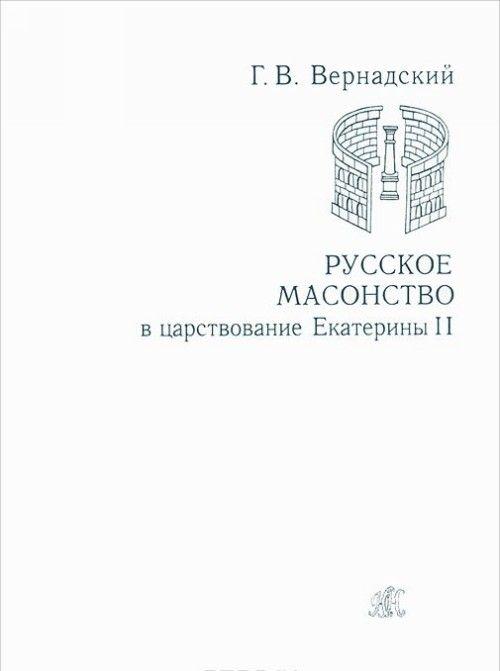 Russkoe masonstvo v tsarstvovanie Ekateriny II