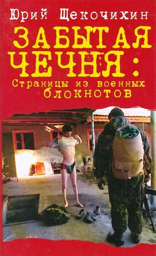 Zabytaja Chechnja: stranitsy iz voennykh bloknotov. Unohdettu Tshetshenia: sotamuistion sivuja.