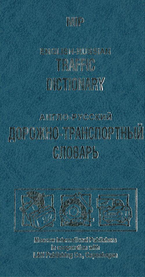 Англо-русский дорожно-транспортный словарь. Более 10.000 терм.