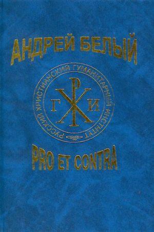 Andrej Belyj: pro et contra.