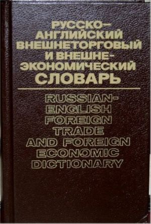 Russian-English Foreign Trade and Foreign Economic Dictionary.