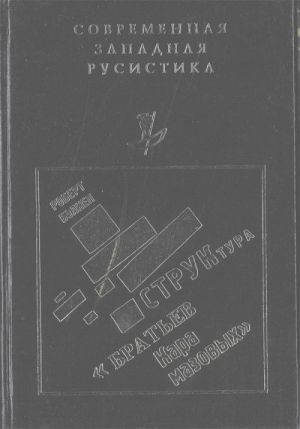 """Struktura """"Bratev Karamazovykh"""" (Per. s angl.)"""