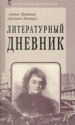 Literaturnyj dnevnik (1899-1907)