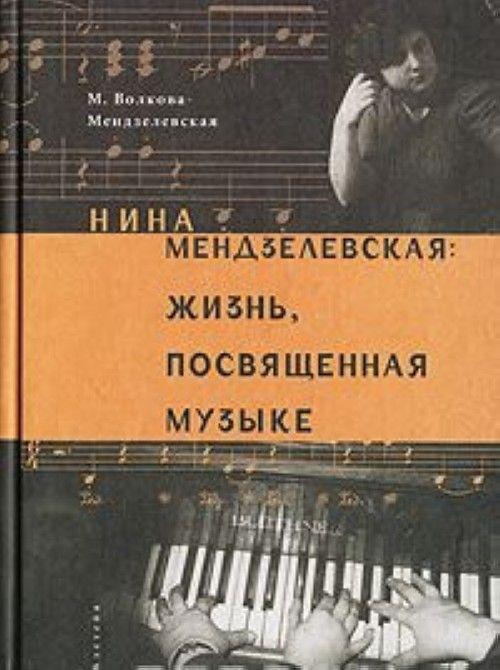 Нина Мендзелевская: жизнь, посвященная музыке