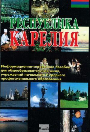 Respublika Karelija: Informatsionno-spravochnoe posobie.