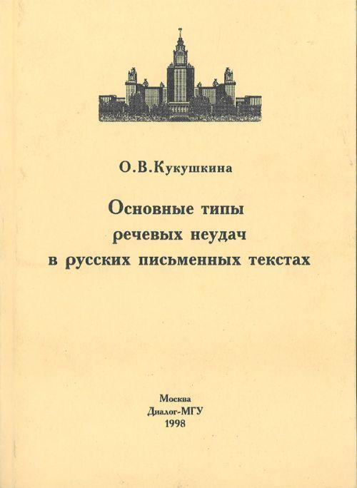 Основные типы речевых неудач в русских писменных текстах.
