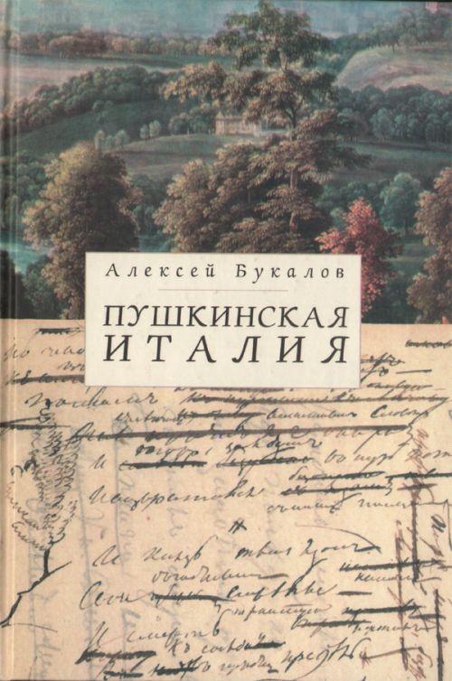 Bukalov A.M. Pushkinskaja Italija