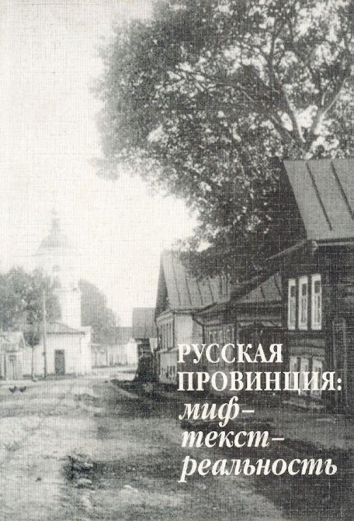 Russkaja provintsija: mif – tekst – realnost.