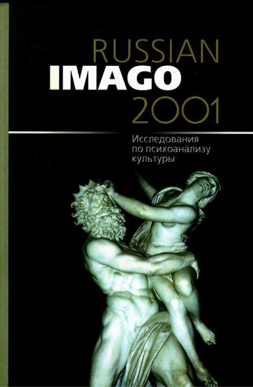 Russian Imago 2001. Исследования по психоанализу культуры