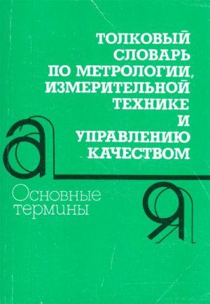 Tolkovyj slovar po metrologii, izmeritelnoj tekhnike i upravleniju kachestvom. Osnovnye terminy (Ok. 7500 terminov).