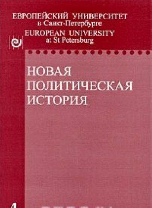 Новая политическая история: Сборник научных работ