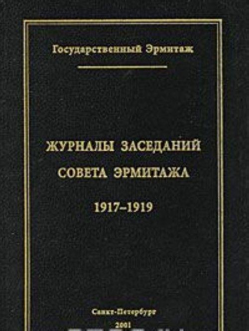 Журналы заседаний Совета Эрмитажа