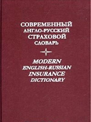 Sovremennyj anglo-russkij strahovoj slovar'. Modern English-Russian insurance dictionary.
